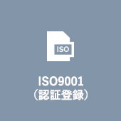 ISO9001 (認証登録)